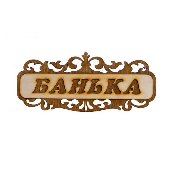 """Табличка д/бани """"Банька ажурная"""" Б-303"""