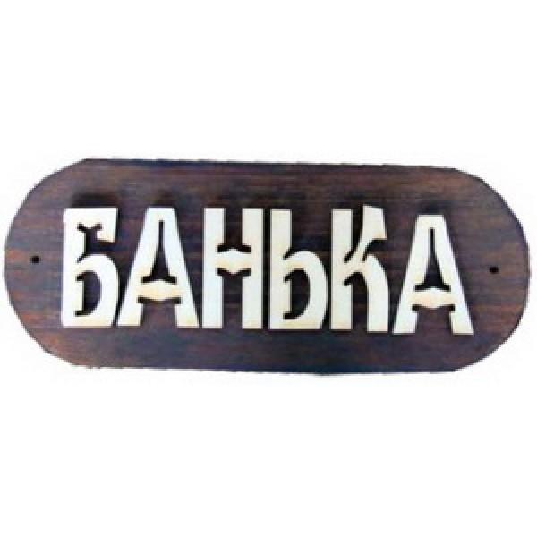 """Табличка из дер. """"БАНЬКА"""" большая Б-Б1 (30х12)"""