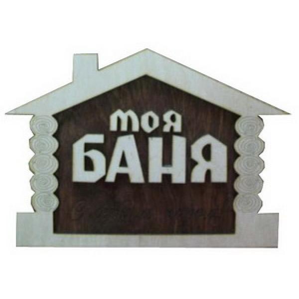 "Табличка д/бани ""Моя баня"" Б-13 (19х14)"
